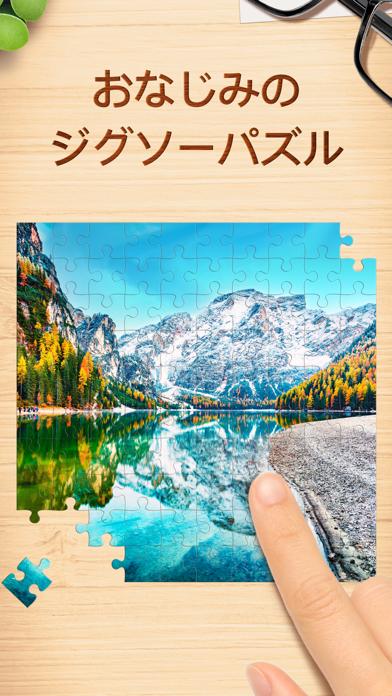 ジグソーパズル - パズルを解くのおすすめ画像1
