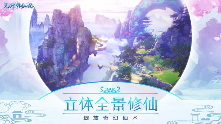 荒野修仙记-古风仙侠角色扮演游戏