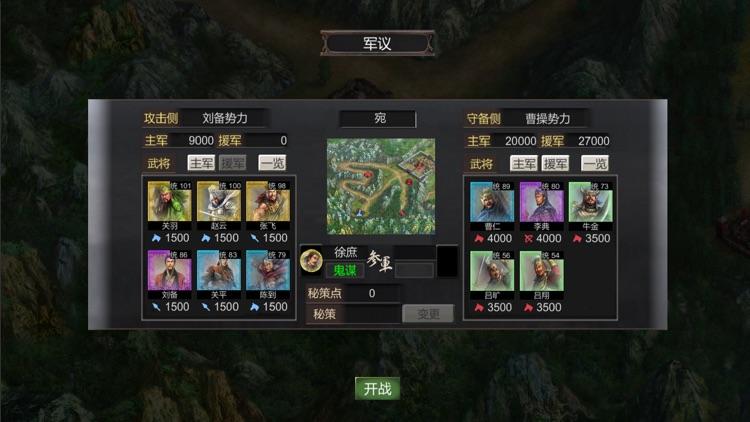 三国乱世-群雄争霸 screenshot-4