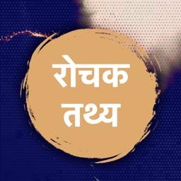 Facts In Hindi - World & Life