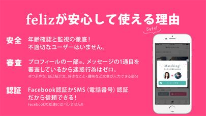 feliz 婚活マッチングアプリで出会い探しのおすすめ画像4