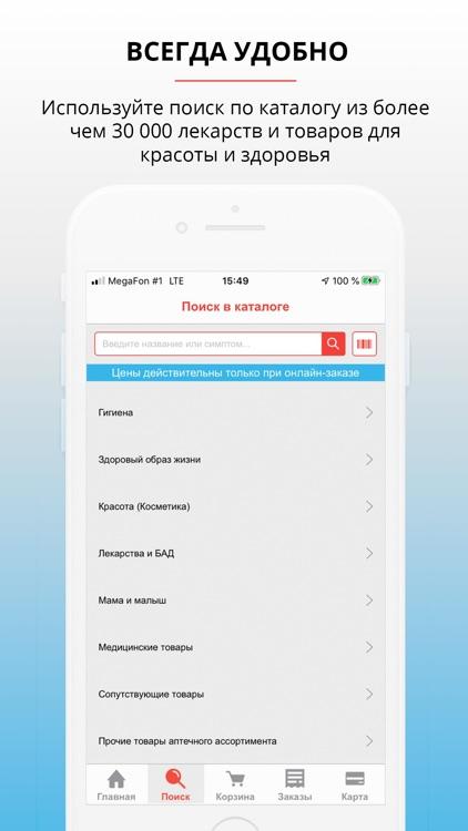 Аптека Фармакопейка screenshot-4