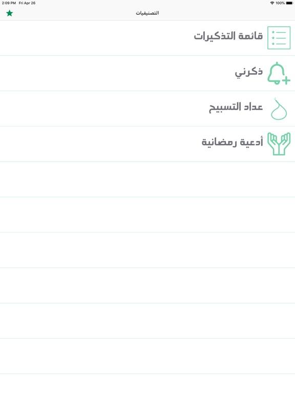تذكير الصلاة على الرسول محمد screenshot 9