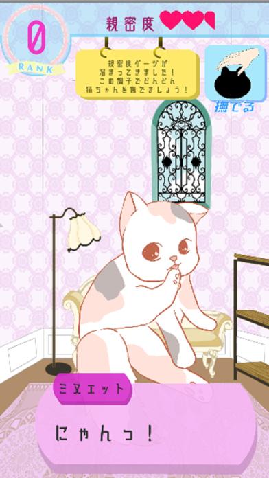 ねこらぶっ screenshot 3