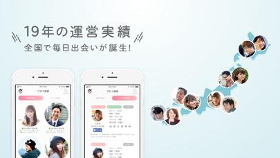 ワクワク-恋人募集の出会い系マッチングアプリ! ScreenShot1
