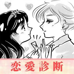 恋愛診断 -love-