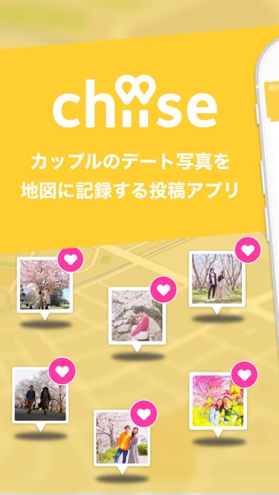 chiise - カップル専用のデート写真投稿アプリ screenshot 1