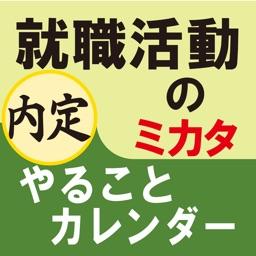 就職活動のミカタ やることカレンダー By Himawari