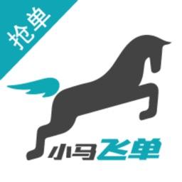 小马飞单-信贷经理抢单展业获客助手