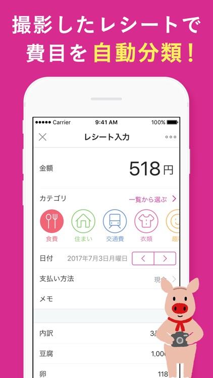 家計簿カケイブ - たまる家計簿アプリ byイオン銀行 screenshot-6
