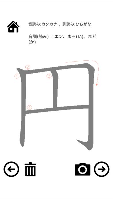 低学年の漢字練習帳のおすすめ画像4
