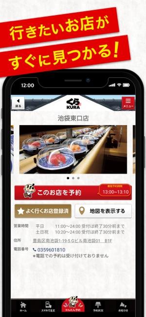 くら 寿司 アプリ