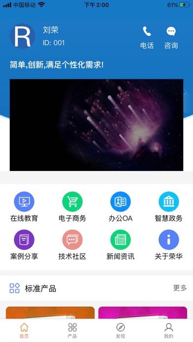 荣华软件屏幕截图1