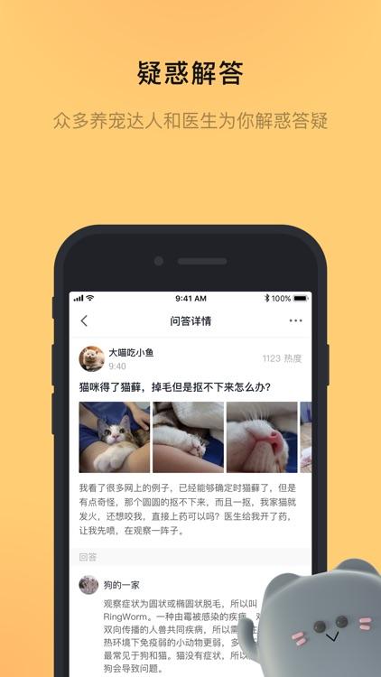 宠明宠物-翻译器猫语狗语的宠物社区