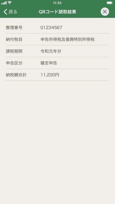 e-Taxアプリのおすすめ画像6