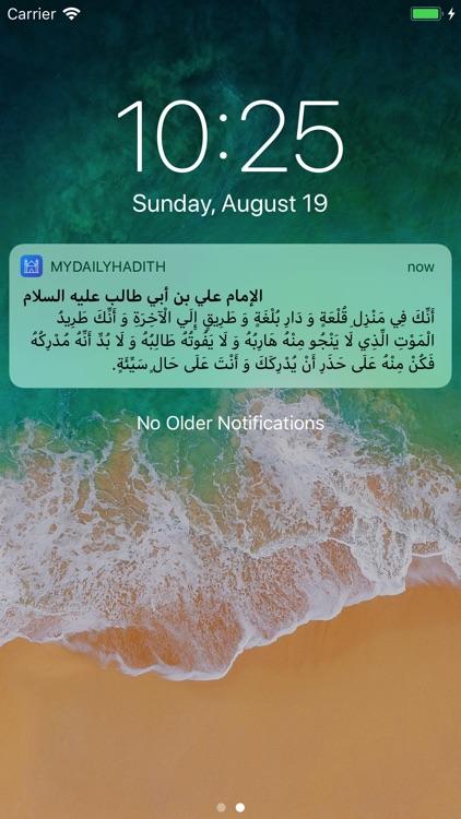 My Daily Hadith screenshot-5