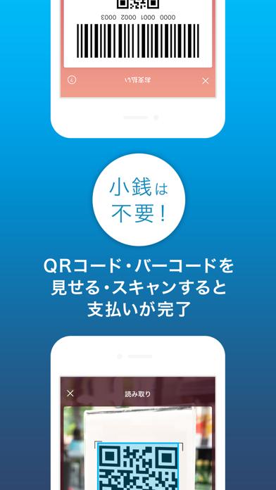 PayPay-ペイペイ(簡単、お得なスマホ決済アプリ) - 窓用