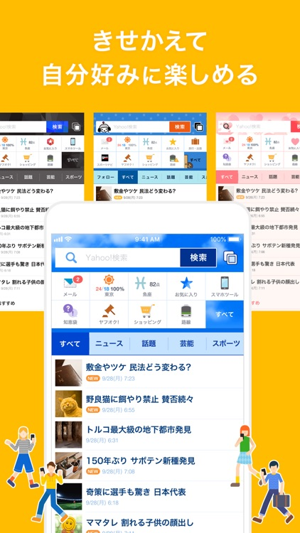 Yahoo! JAPAN screenshot-7