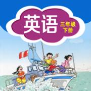 深圳版小学英语-三年级下册