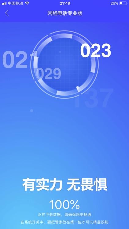 网络电话(专业版)-加密网络电话软件 screenshot-3