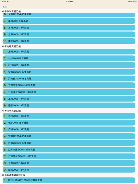 初中数理化真题与解析  -  升学考试必备资料大全 screenshot 15