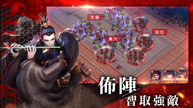 王城攻略 screenshot-2