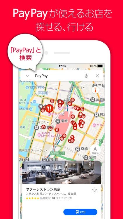 Yahoo! MAP-ヤフーマップ-道案内に強い地図アプリ screenshot-4