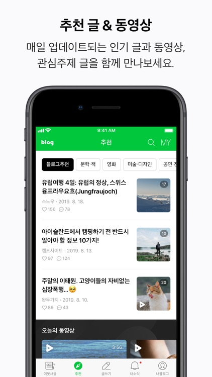 네이버 블로그 - Naver Blog screenshot-4