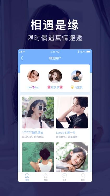 探聊-探探同城附近单身男女app