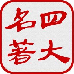 中国四大古典名著(离线版)