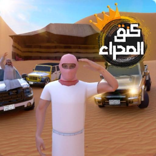 Desert King | كنق الصحراء