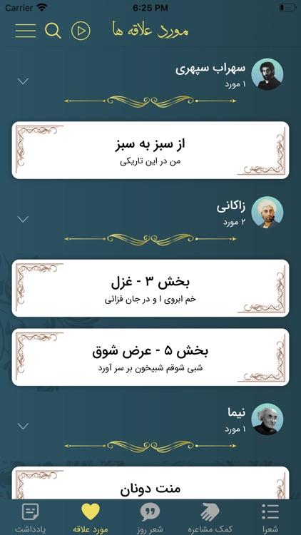 دیوان اشعار پارسی screenshot-7