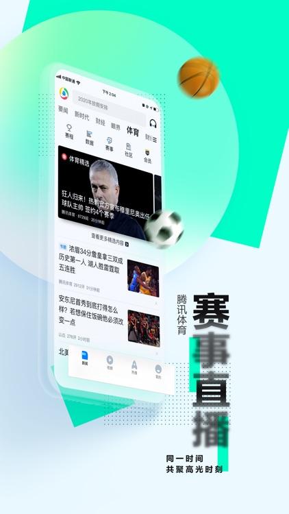 腾讯新闻-打开眼界 screenshot-4