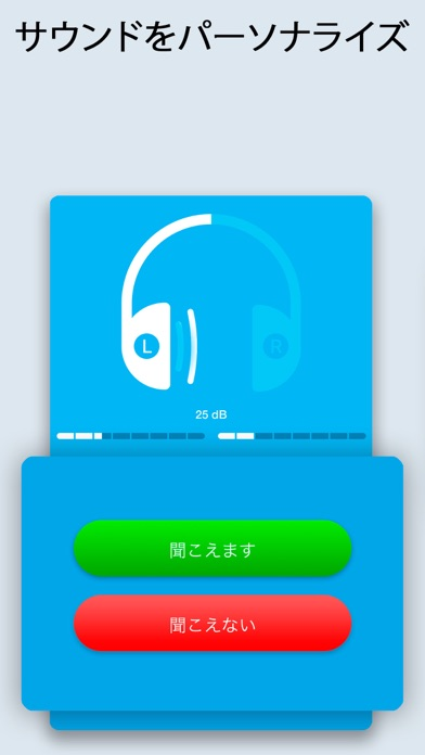 Petralex - 補聴器, 聴力, 聴力検査 ScreenShot3