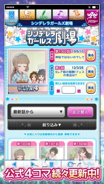 アイドルマスター シンデレラガールズ screenshot-4