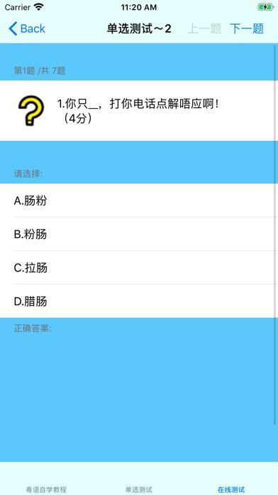 粤语自学教程のおすすめ画像7