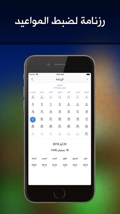 AlAwail Prayer Times screenshot-4