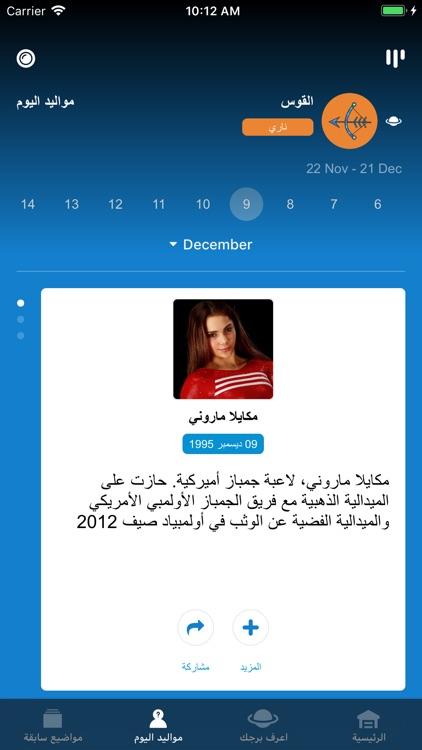 برجك اليوم - iBurj screenshot-3