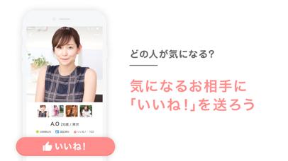 出会いはOmiai 人気の婚活マッチングアプリ - 窓用