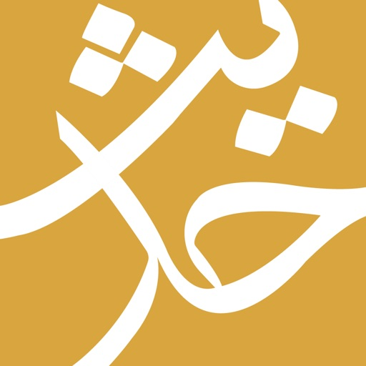 الحديث ـ مكتبة حديث الشيعة
