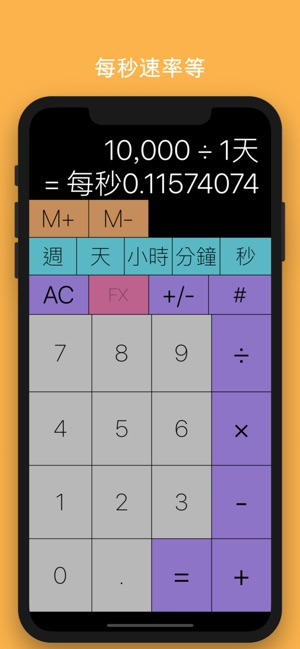 Tabi Calc Screenshot