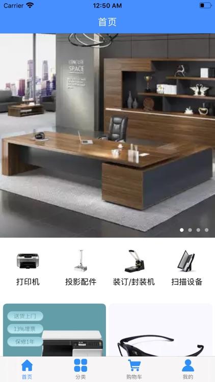 飞宏办公 screenshot-3
