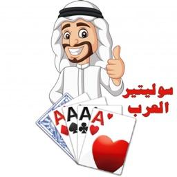 سوليتير العرب