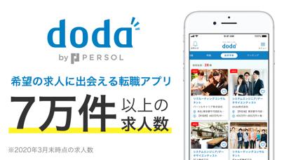 転職 求人 はdoda - 仕事探しを支援する転職サイトのおすすめ画像1