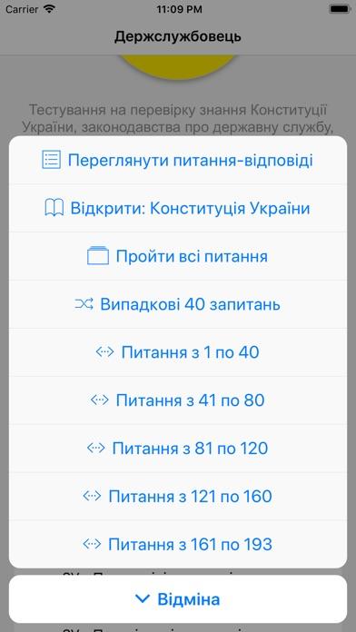 Тест держслужбовця України screenshot 3