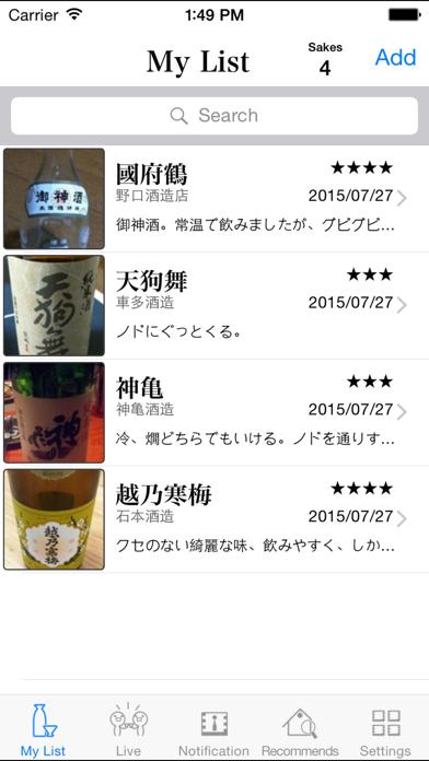 日本酒ノート - Sakenote ScreenShot1