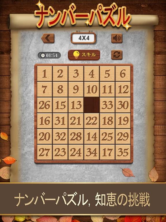 ナンバーパズル - ゲーム 人気のおすすめ画像3