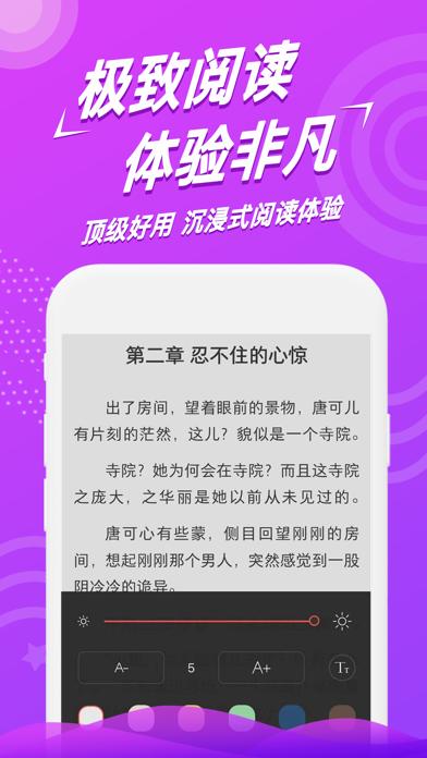 得间小说-全网最多资源小说阅读器 screenshot four