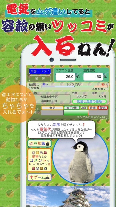 エアコンde省エネ! 〜 大阪弁と動物達の奇妙な実用アプリ!のおすすめ画像3