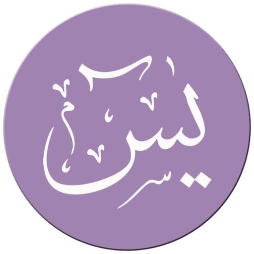 Surah Yasin  سورة يس Yaseen